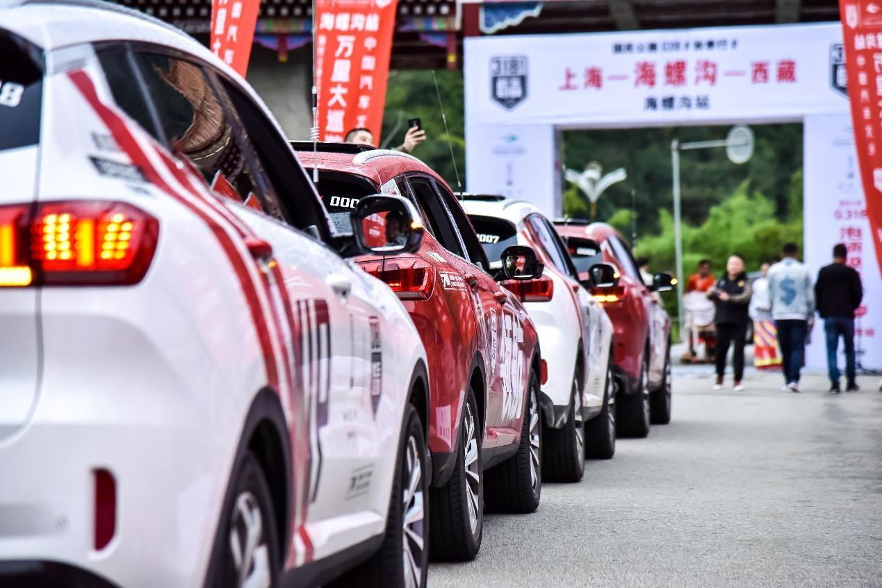 vv6荣耀领航中国汽车文化万里大巡游圆满收官